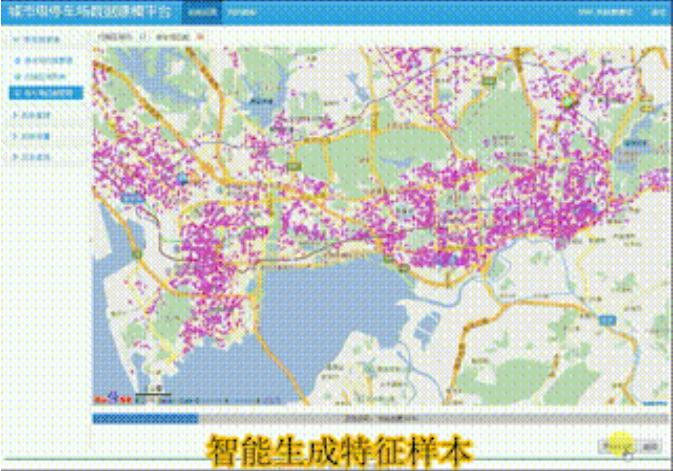 城市级车联网停车诱导服务